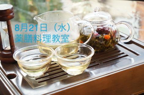 茶器 美肌茶.JPG