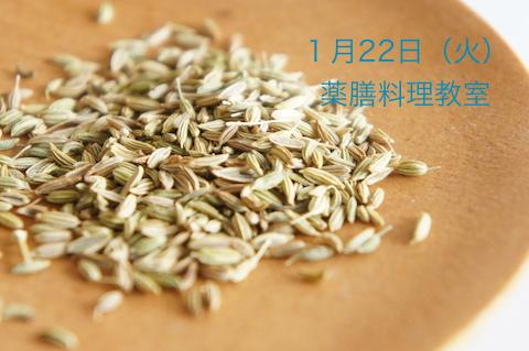 1月22日 料理教室.JPG