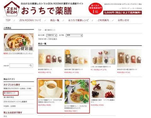 7月28日薬膳料理教室参加された方.jpg