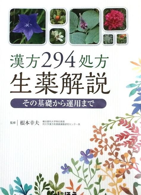 漢方294処方.jpg