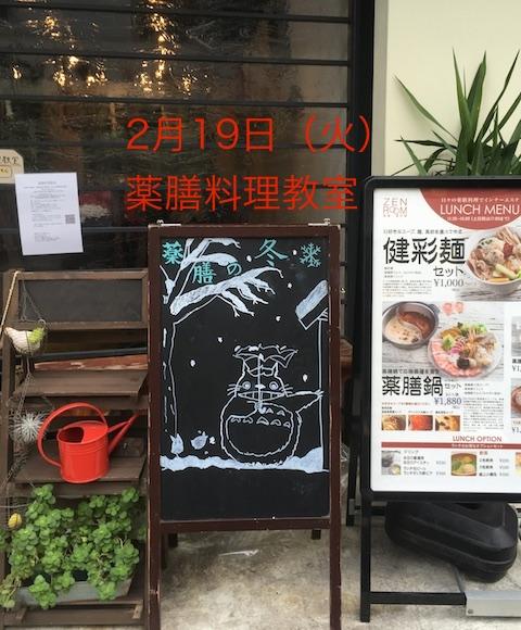 2月19日 料理教室.jpg