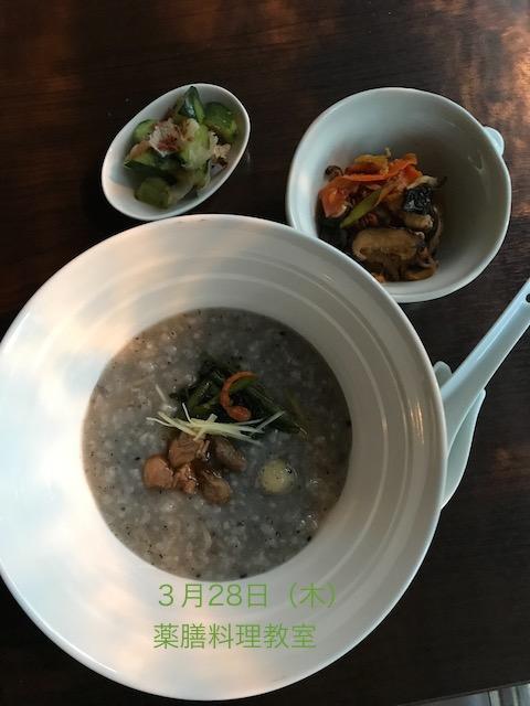 3月28日 料理教室.jpg