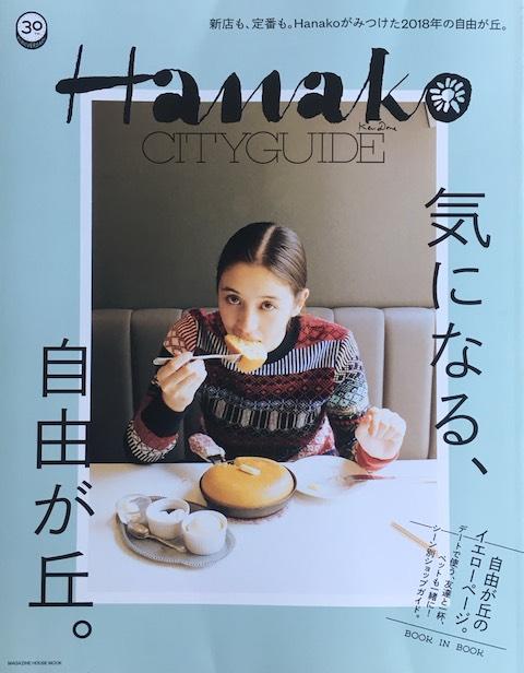 Hanako 20181009.jpg